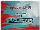 『STARMARIE FANTASY CIRCUS ~第一幕 幻木町の怪人~』201...[DVD]
