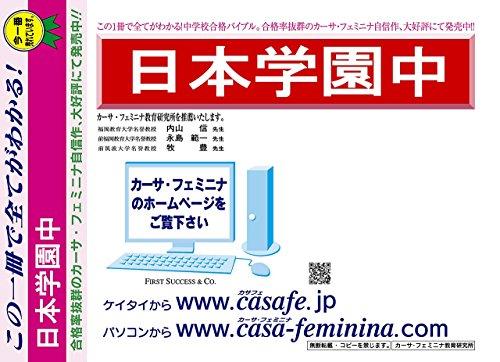 日本学園中学校【東京都】 予想問題集C1~10(セット1割引)