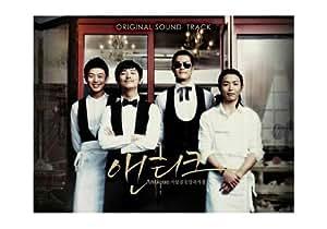 アンティーク ~ 西洋骨董洋菓子店 ~ 韓国映画OST(韓国盤)