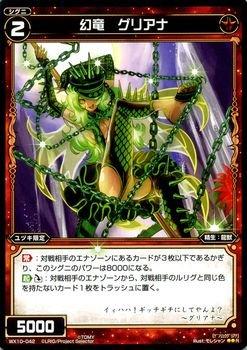 ウィクロス 幻竜 グリアナ(レア) チェインドセレクター(WX-10)/シングルカード