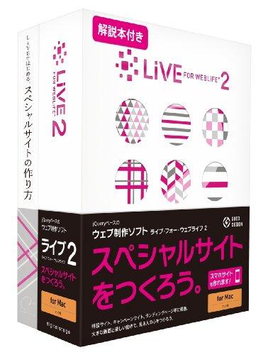 LiVE for WebLiFE 2 Macintosh 解説本付きパッケージ