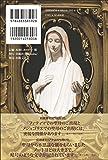 聖母マリアの秘密――今も続くメジュゴリエでの奇跡(発行:青鴎社) 画像
