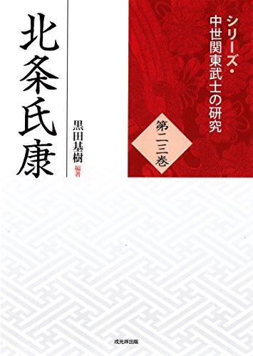 北条氏康 (中世関東武士の研究23)