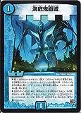 デュエルマスターズ DMX22-a-027-UC 《海底鬼面城》