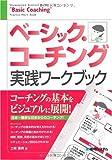 ベーシック・コーチング実践ワークブック