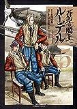 蒼空の魔王ルーデル 5 (バンブーコミックス)