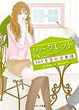 シークレットハニー 101号室の恋事情 (ベリーズ文庫)