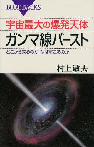 宇宙最大の爆発天体ガンマ線バースト (ブルーバックス)