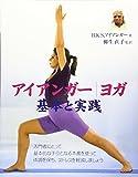 アイアンガーヨガ基本と実践 (GAIA BOOKS) 画像