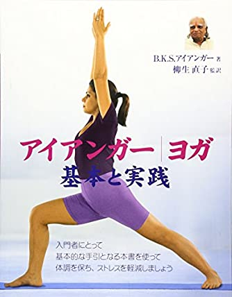 アイアンガーヨガ 基本と実践 (GAIA BOOKS)