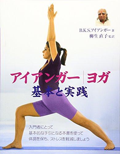 アイアンガーヨガ基本と実践 (GAIA BOOKS)