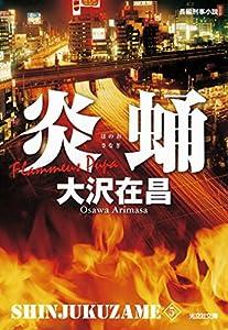 「新宿鮫」シリーズ 5巻 表紙画像