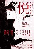 悦vol.04 (季刊悦)