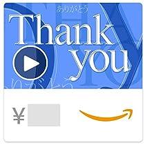 Amazonギフト券- Eメールタイプ - Thank you - ありがとう(アニメーション)