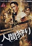 人間狩り[DVD]
