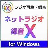 ネットラジオ録音 X for Windows|ダウンロード版