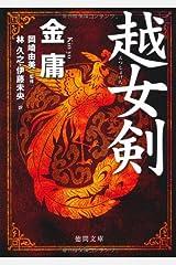 越女剣 (徳間文庫) 文庫