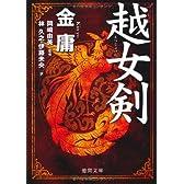 越女剣 (徳間文庫)