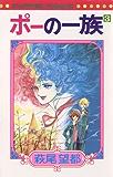 ポーの一族(3) (フラワーコミックス)