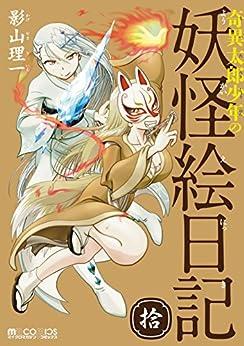 奇異太郎少年の妖怪絵日記 第01-10巻 [Kii Tarou Shounen no Youkai Enikki vol 01-10]