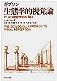 生態学的視覚論―ヒトの知覚世界を探る 画像