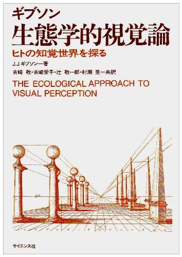 生態学的視覚論―ヒトの知覚世界を探るの詳細を見る