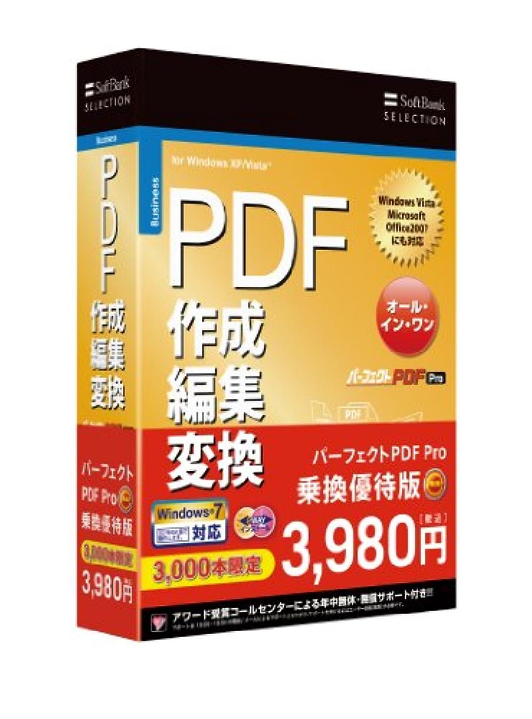 電報連結するイディオムSoftBank SELECTION パーフェクトPDF Pro 乗換優待版