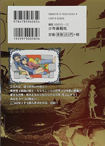 『彼女がビキニアーマーにきがえたら 2 (ヤングキングコミックス)』の1枚目の画像