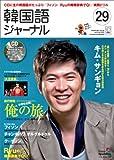 韓国語ジャーナル 第29号 特集:女性も必見俺の旅仁川・智異山・対馬 (アルク地球人ムック)