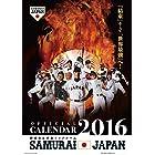 プロ野球侍ジャパン 2016年 カレンダー 壁掛け A2