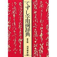 くずし字用例辞典 普及版