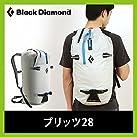 BLACKDIAMOND(ブラックダイヤモンド) ブリッツ28 BD54085