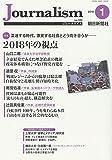 Journalism (ジャーナリズム) 2018年 1月号