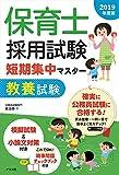 保育士採用試験 短期集中マスター【教養試験】2019年度版