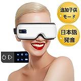 アイマッサージャー 目元 アイマスク ホットパック加熱エアー加圧双気袋押し 音楽機能 5モード 折りたたみ USB充電式 日本語説明書