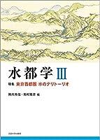 水都学 III: 特集 東京首都圏 水のテリトーリオ