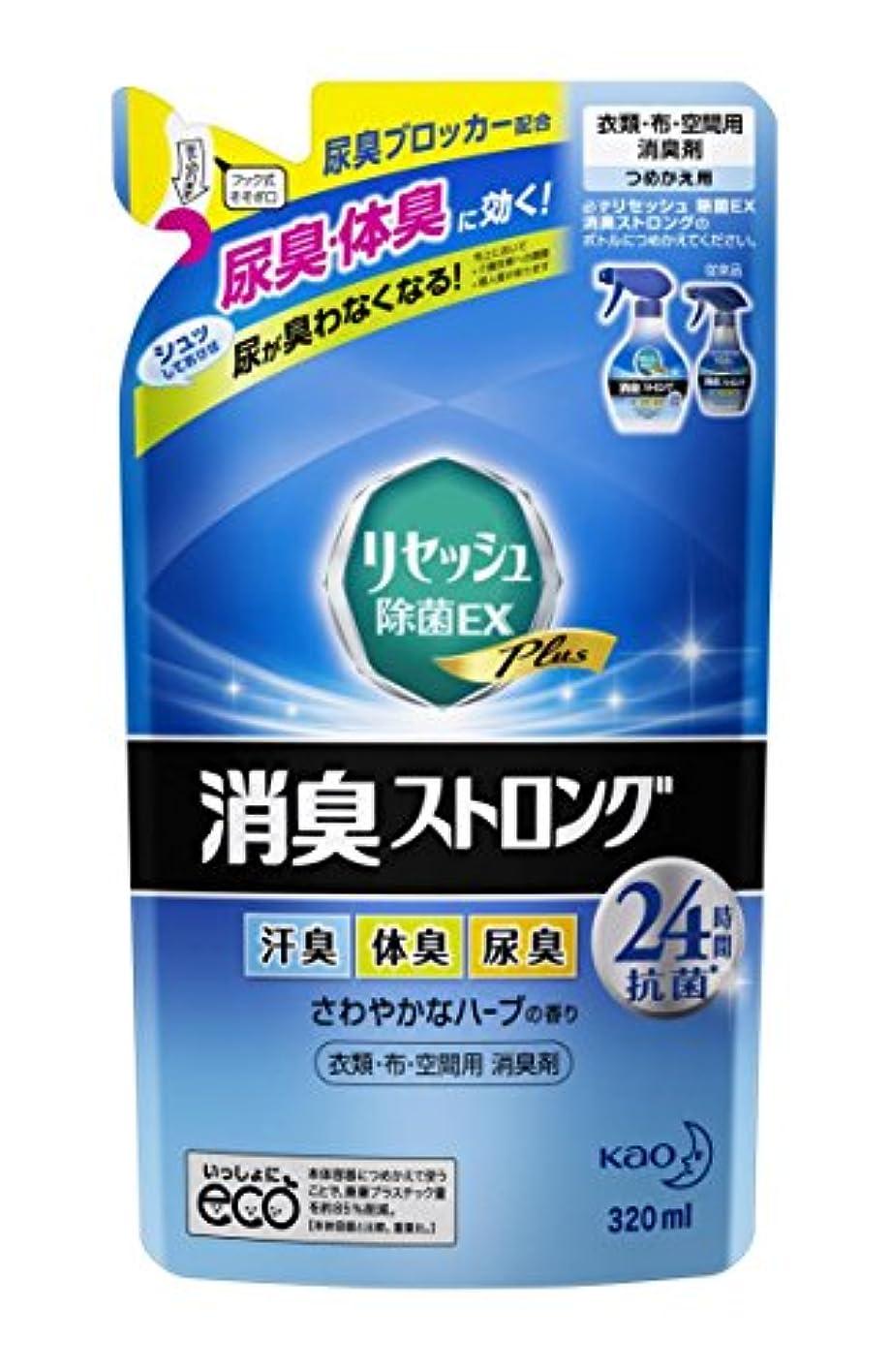 手首リビジョン流行リセッシュ 除菌EX 消臭ストロング つめかえ用 320ml