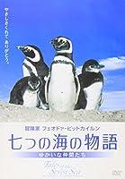 七つの海の物語-ゆかいな仲間たち- [DVD]