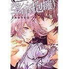 空中抱擁 (ミリオンコミックス/CRAFTシリーズ) (ミリオンコミックス  CRAFT SERIES 46)