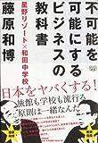 不可能を可能にするビジネスの教科書 星野リゾート×和田中学