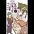 なのは洋菓子店のいい仕事(6) (少年サンデーコミックス)