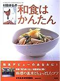 村田吉弘の和食はかんたん―京都「菊乃井」主人に聞く料理の基本とちょっとしたコツ (光文社女性ブックス (Vol.109))