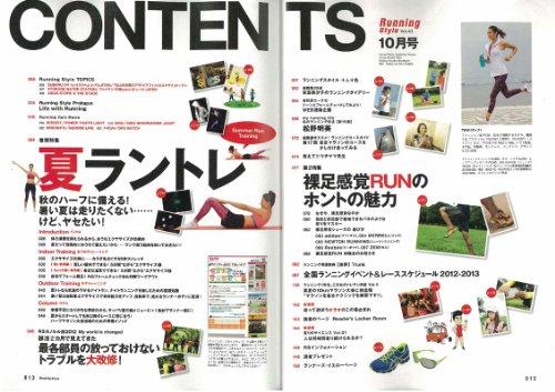 Running Style (ランニング・スタイル) 2012年 10月号 [雑誌]