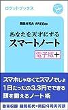 岡田斗司夫 FREEex (著)(93)新品: ¥ 810