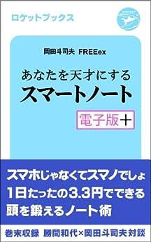 [岡田斗司夫 FREEex]のあなたを天才にするスマートノート・電子版プラス