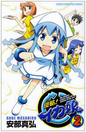 侵略!イカ娘 2 (少年チャンピオン・コミックス)