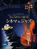 ヴァイオリンで奏でるシネマ in ジャズ