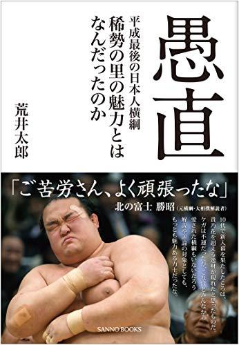 愚直 ~平成最後の日本人横綱 稀勢の里の魅力とはなんだったのか