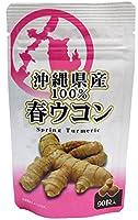 比嘉製茶 沖縄県産 春ウコン粒 13.05g (145mg×90粒) ×5袋