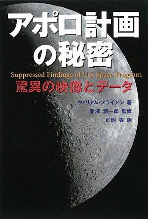 アポロ計画の秘密―驚異の映像とデータ